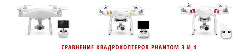 Отличие dji phantom 4 кабель mavic air combo iphone regbnm