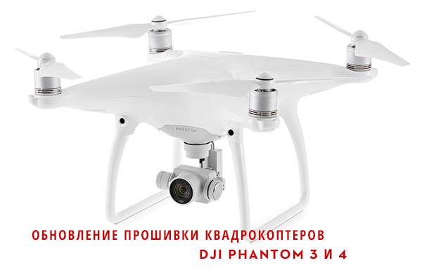 Dji Phantom 3 Professional Прошивка Скачать - фото 11
