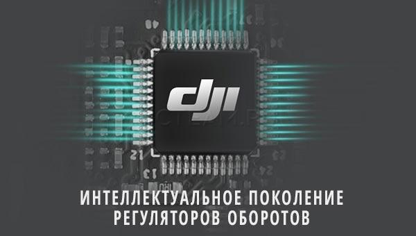 Интеллектуальное поколение регуляторов оборотов DJI E1200 Standard
