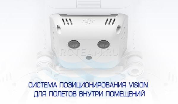 Система позиционирования Vision DJI Phantom 3