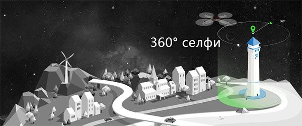 360° селфи Xiro Xplorer