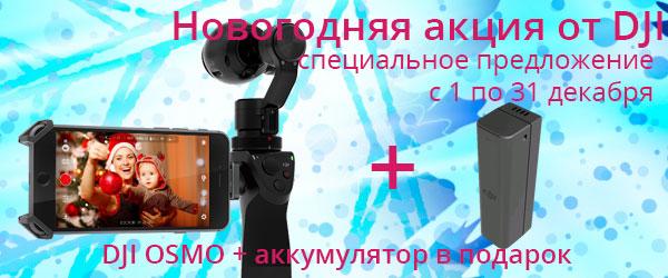 DJI Osmo + аккумулятор в подарок