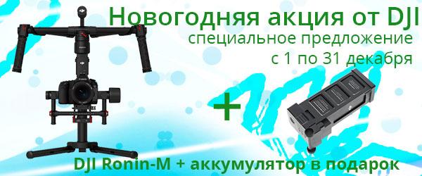 DJI Ronin-M + аккумулятор в подарок